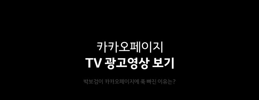 카카오페이지 TV광고 영상보기 박보검이 카카오페이에 푹 빠진 이유는?