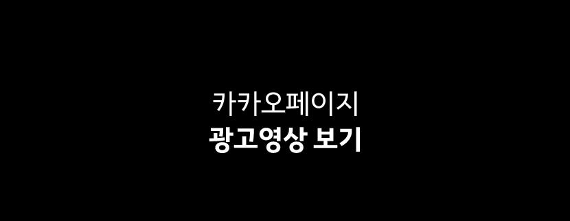 카카오페이지 광고 영상보기