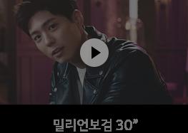 """밀리언보검 30"""""""