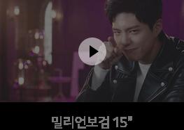 """밀리언보검 15"""""""
